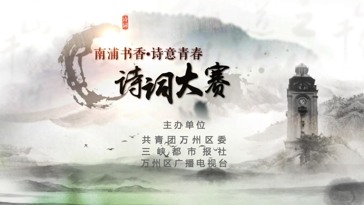 """""""南浦书香·诗意青春""""万州区诗词大赛"""