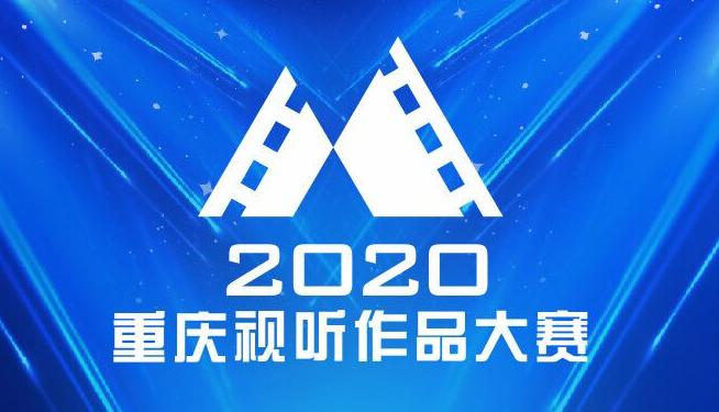 2020重庆视听作品大赛火爆征集中