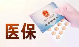 """重庆首批""""互联网+""""医疗服务项目价格公布 明年起 远程胎心监测等9项网上看病可报销"""